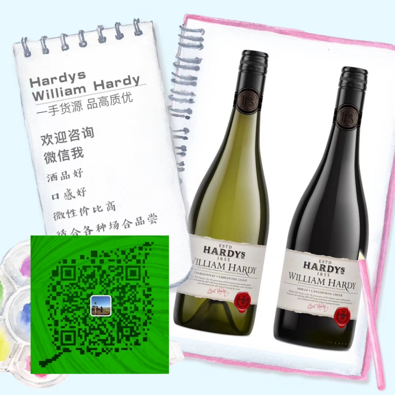 HARDYS WILLIAM夏迪威廉霞多丽白葡萄酒招代理